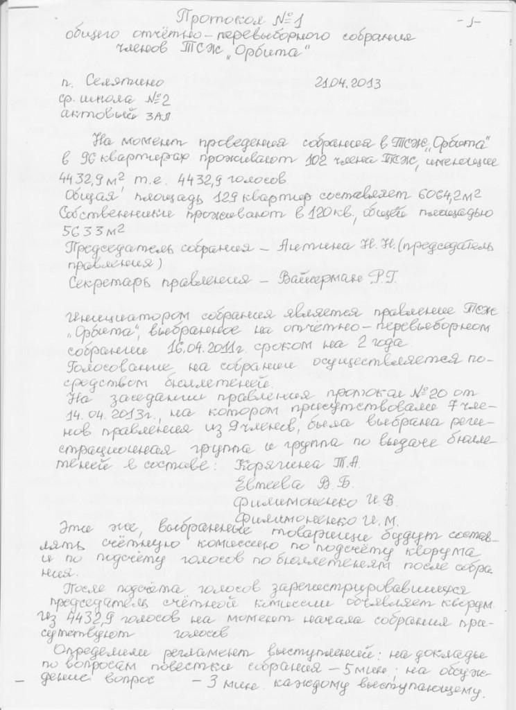 1 Протокол общего отчетно-перевыборочного собрания членов ТСЖ 21.04.2013Протокол общего тчетно-перевыборочного собрания членов ТСЖ 21.04.2013