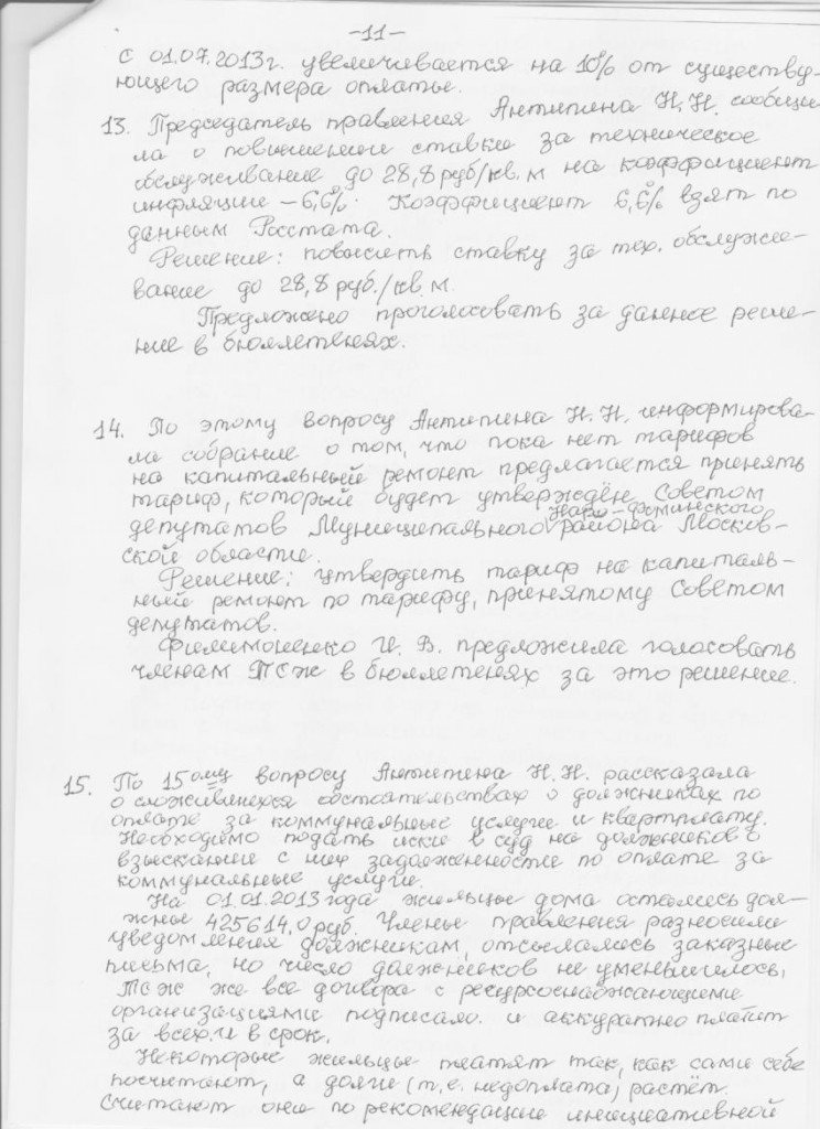 11 Протокол общего отчетно-перевыборочного собрания членов ТСЖ 21.04.2013Протокол общего тчетно-перевыборочного собрания членов ТСЖ 21.04.2013