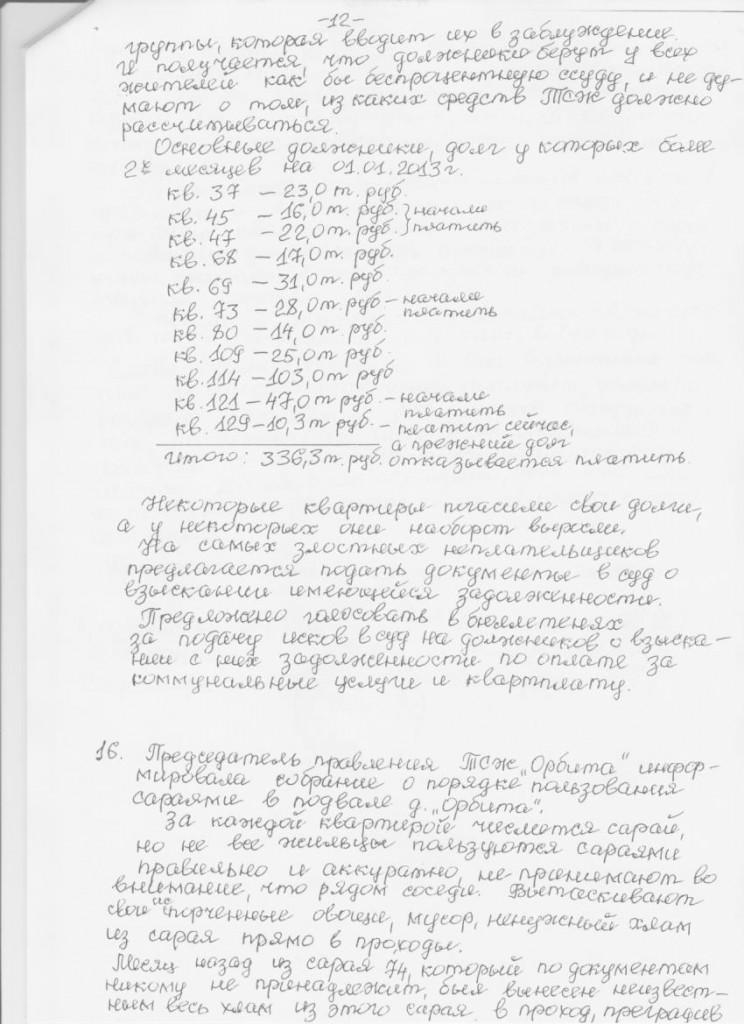12 Протокол общего отчетно-перевыборочного собрания членов ТСЖ 21.04.2013Протокол общего тчетно-перевыборочного собрания членов ТСЖ 21.04.2013