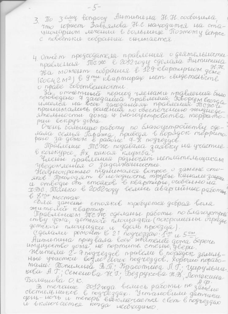 5 Протокол общего отчетно-перевыборочного собрания членов ТСЖ 21.04.2013Протокол общего тчетно-перевыборочного собрания членов ТСЖ 21.04.2013