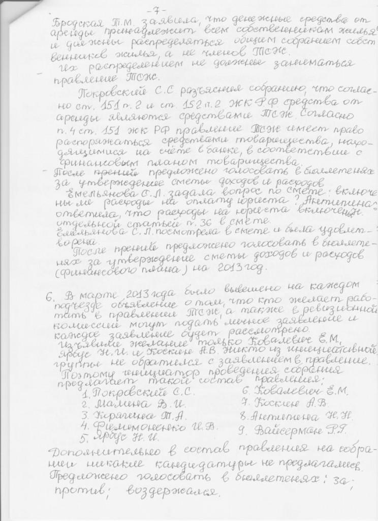 7 Протокол общего отчетно-перевыборочного собрания членов ТСЖ 21.04.2013Протокол общего тчетно-перевыборочного собрания членов ТСЖ 21.04.2013
