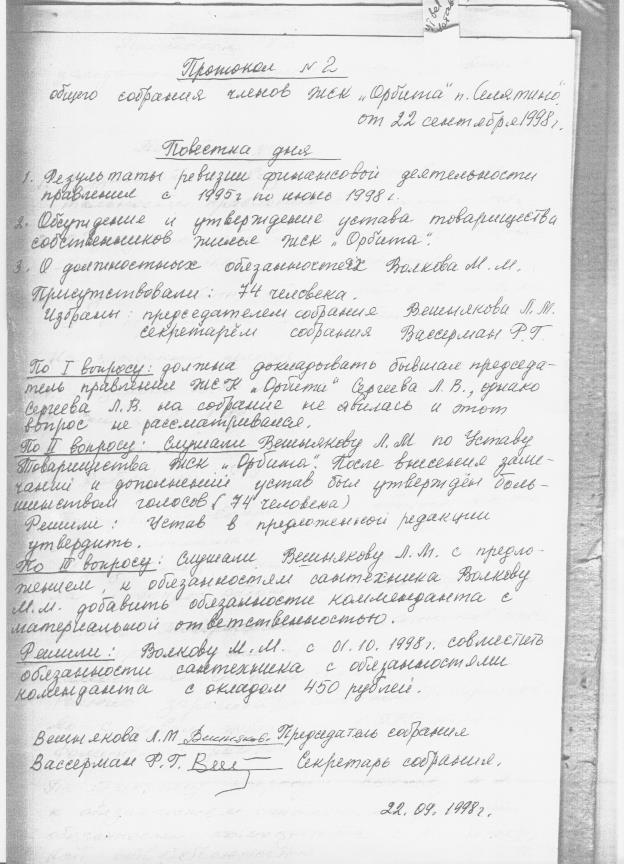 Протокол 1998 года