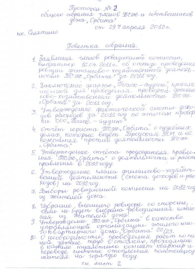 Protokol2_ob_sonraniya_29.04.2012-1