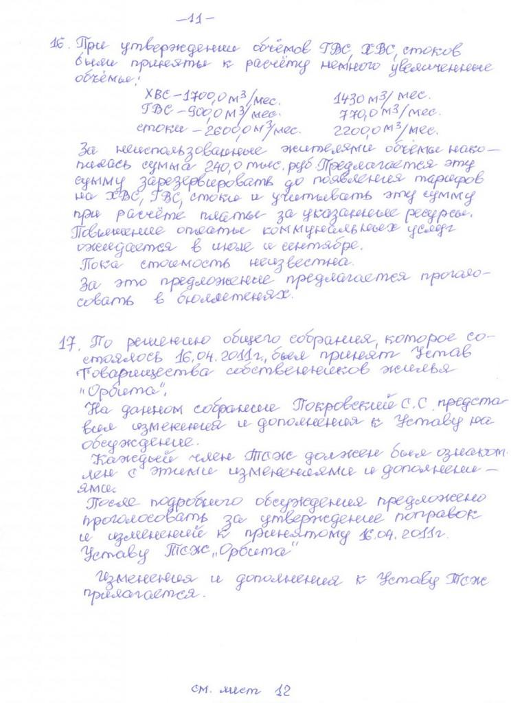 Protokol2_ob_sonraniya_29.04.2012-11