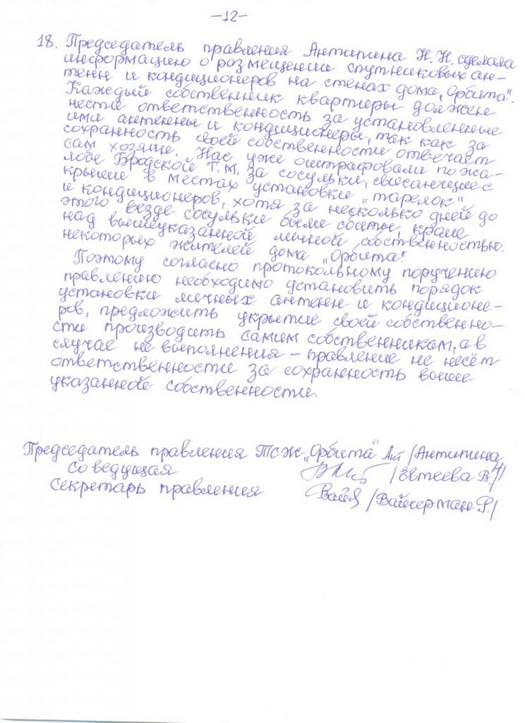 Protokol2_ob_sonraniya_29.04.2012-12