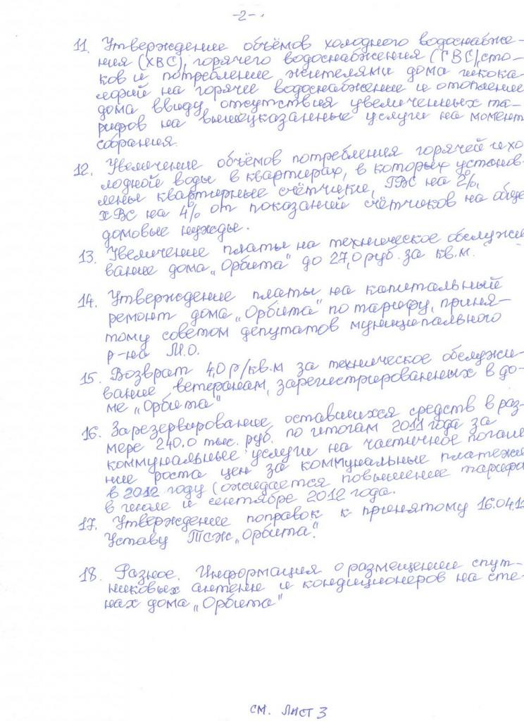Protokol2_ob_sonraniya_29.04.2012-2