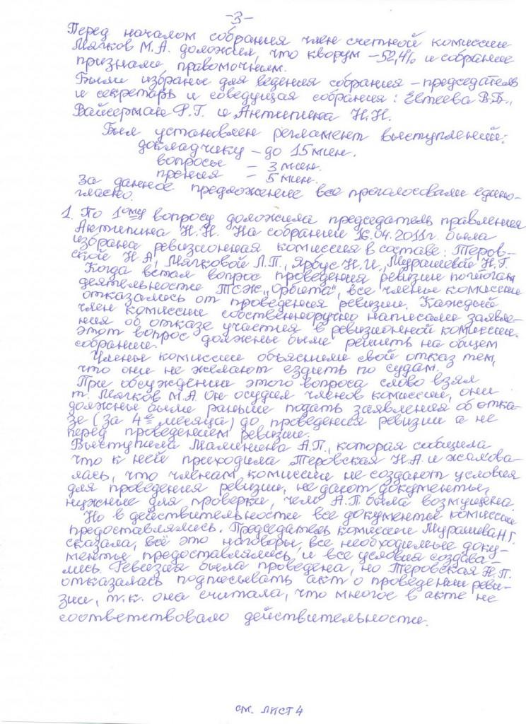 Protokol2_ob_sonraniya_29.04.2012-3