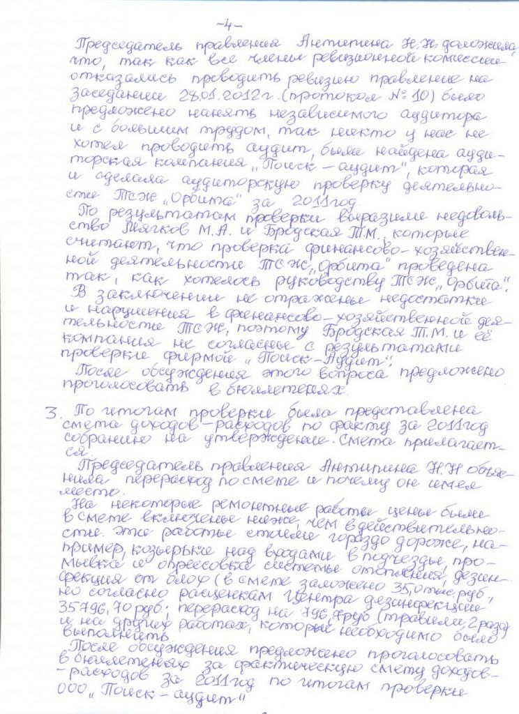 Protokol2_ob_sonraniya_29.04.2012-4