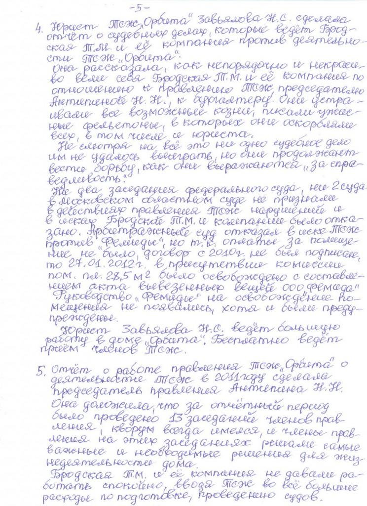 Protokol2_ob_sonraniya_29.04.2012-5