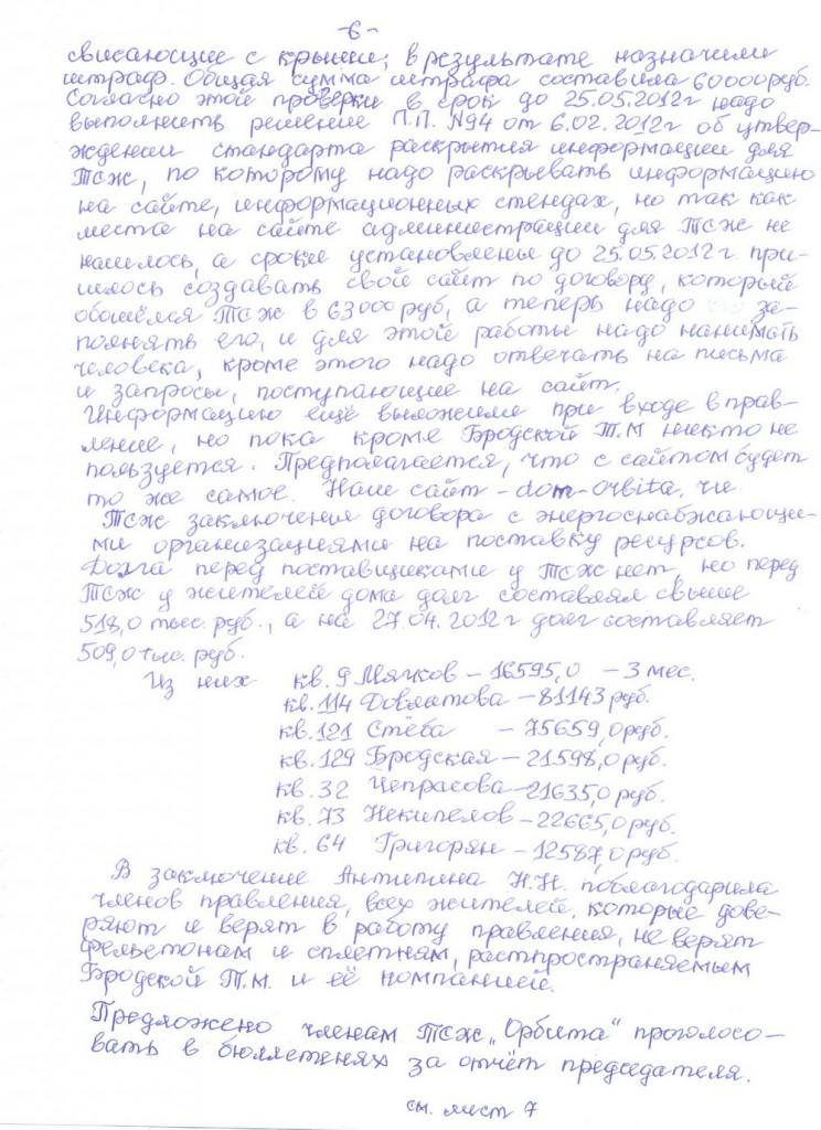 Protokol2_ob_sonraniya_29.04.2012-6