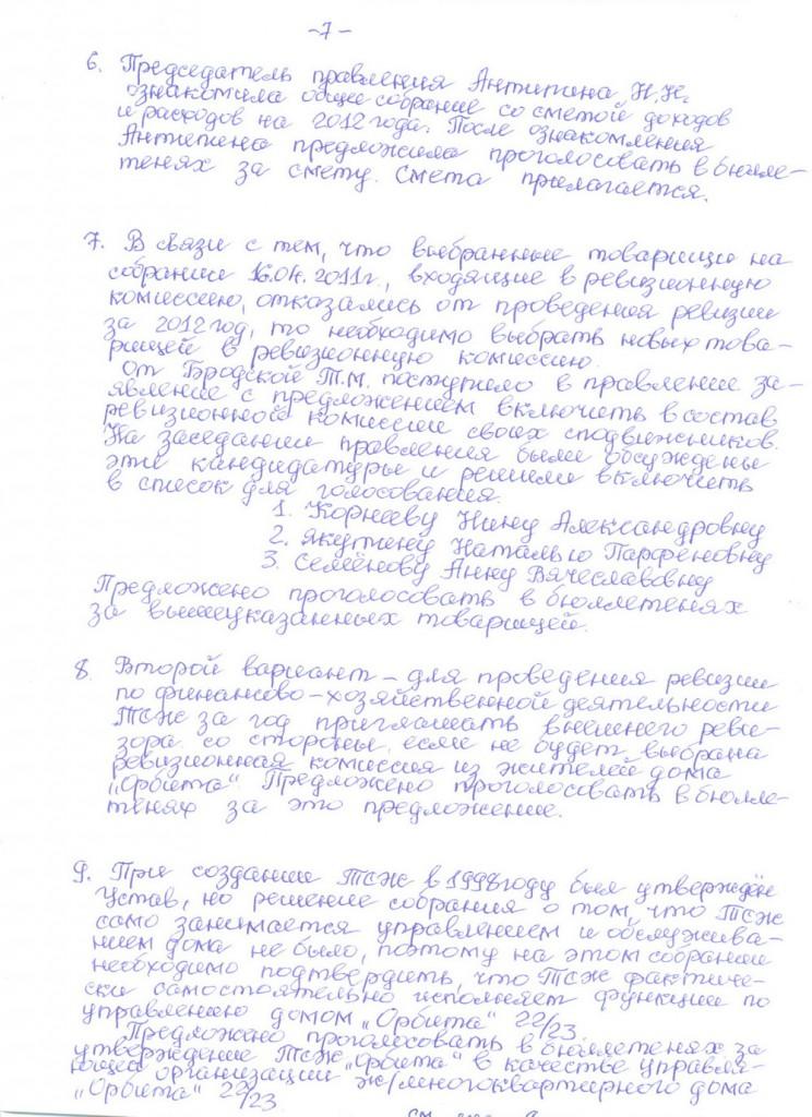 Protokol2_ob_sonraniya_29.04.2012-7