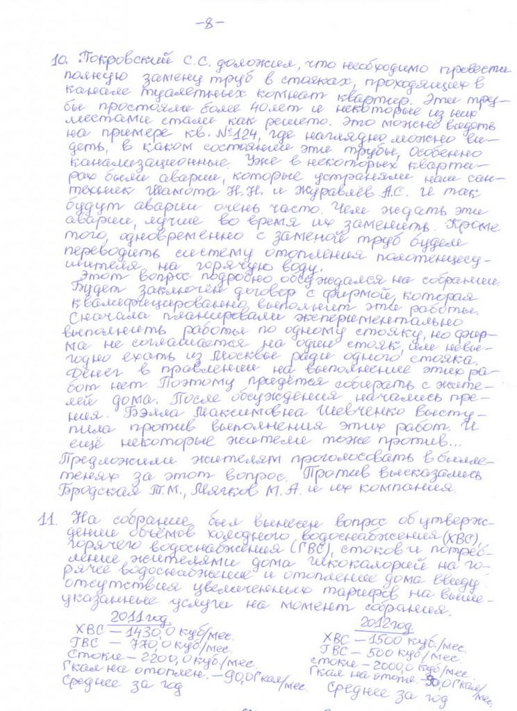 Protokol2_ob_sonraniya_29.04.2012-8