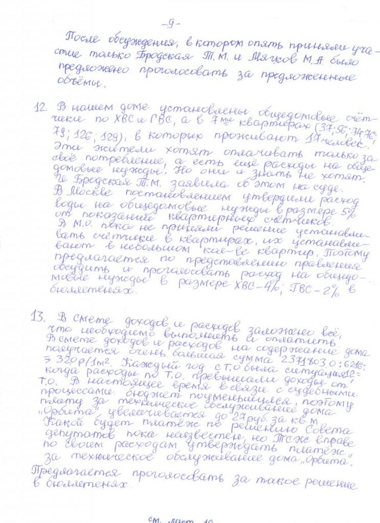Protokol2_ob_sonraniya_29.04.2012-9