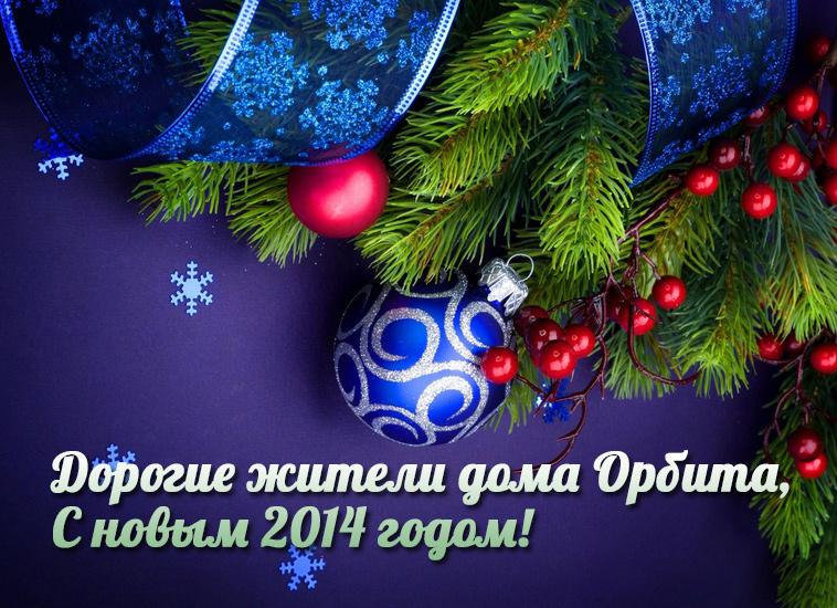 С новым годом жителей дома Орбита
