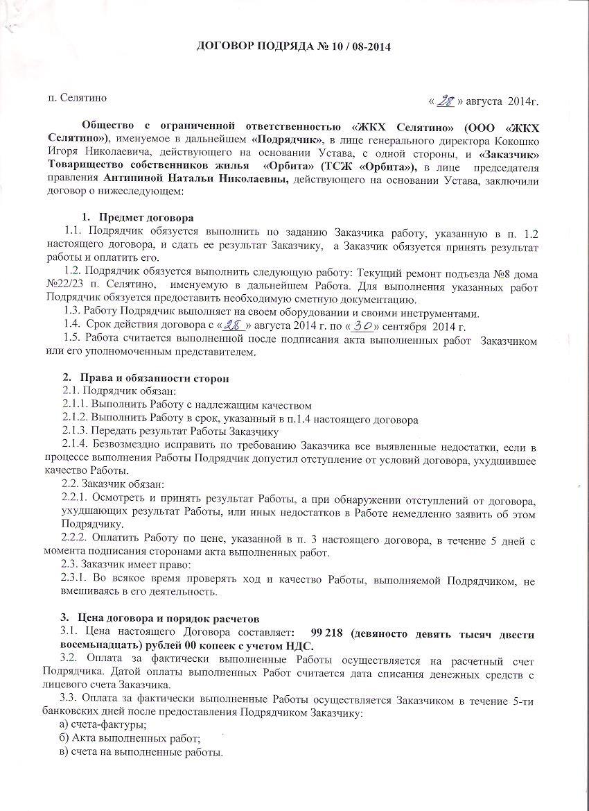 Договор на ремонт подъезда №8 1