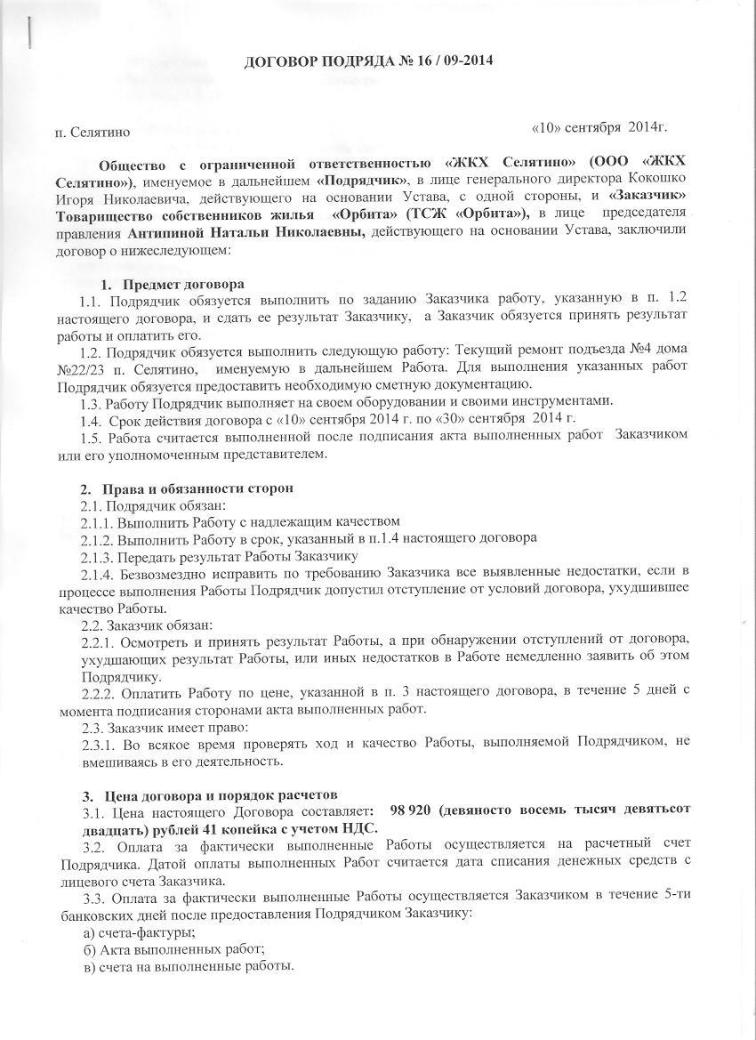 Договор на ремонт подъезда №4 дома «Орбиты»