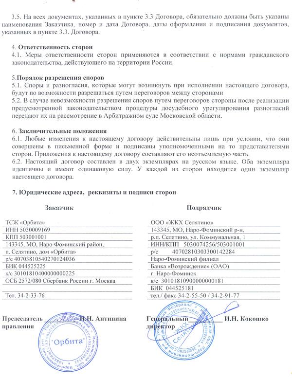"""Договор на ремонт подъезда №7 дома """"Орбиты"""""""