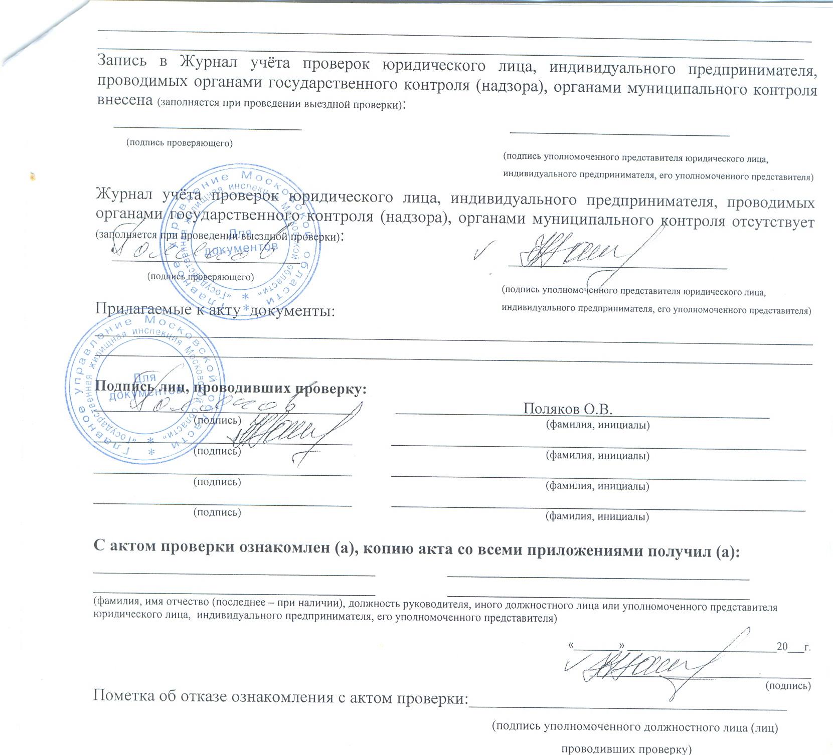 Акт проверки жилинспекции 2015