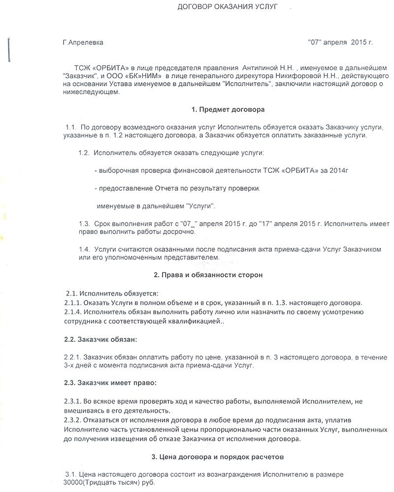 Отчет фин д ТСЖ 2015-1