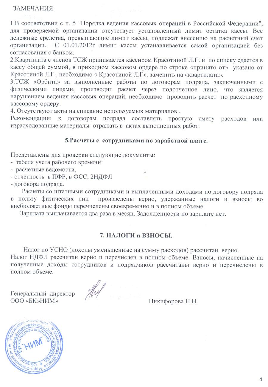 Отчет фин д ТСЖ 2015-5