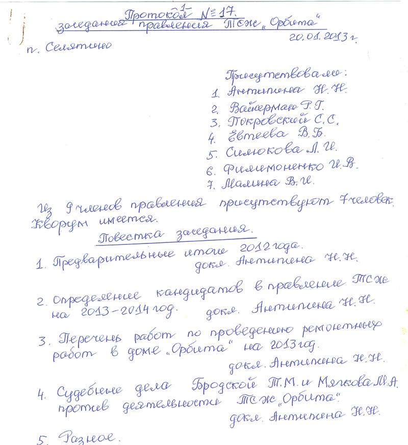 Протокол заседания правления №17