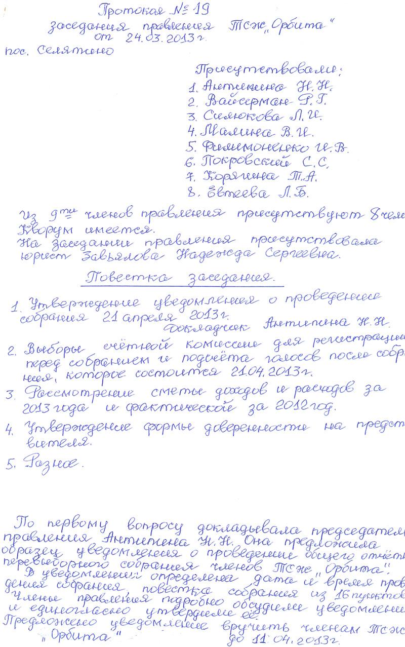 Протокол заседания правления №19 от 24.03.2013 г.