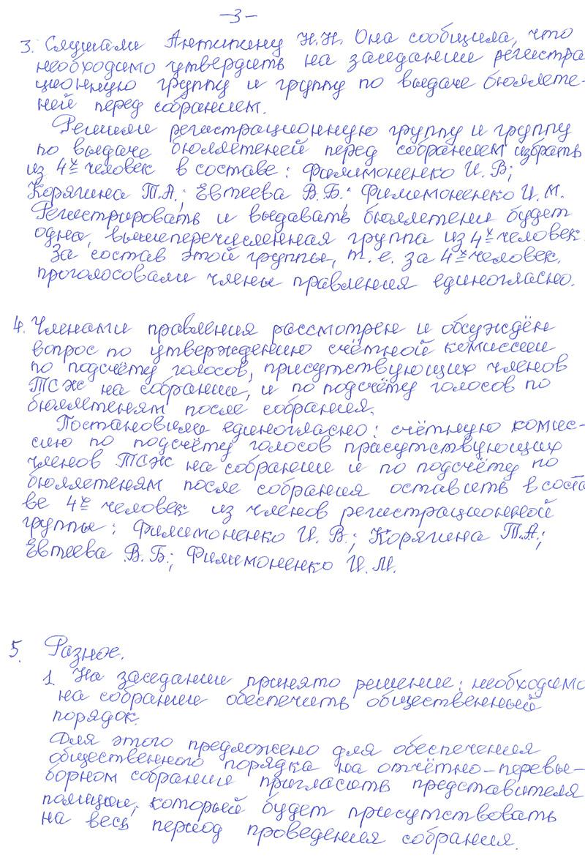 Протокол заседания правления №20 от 14.04.2013 г.