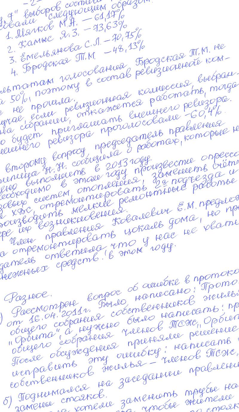 Протокол №1 Заседания вновь избранного правления от 28.04.2013 г.