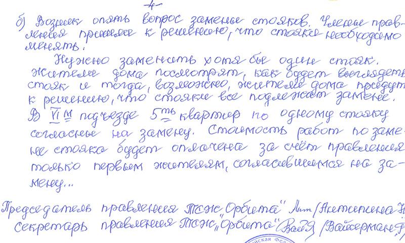 Протокол №2 Заседания вновь избранного правления от 26.05.2013 г.