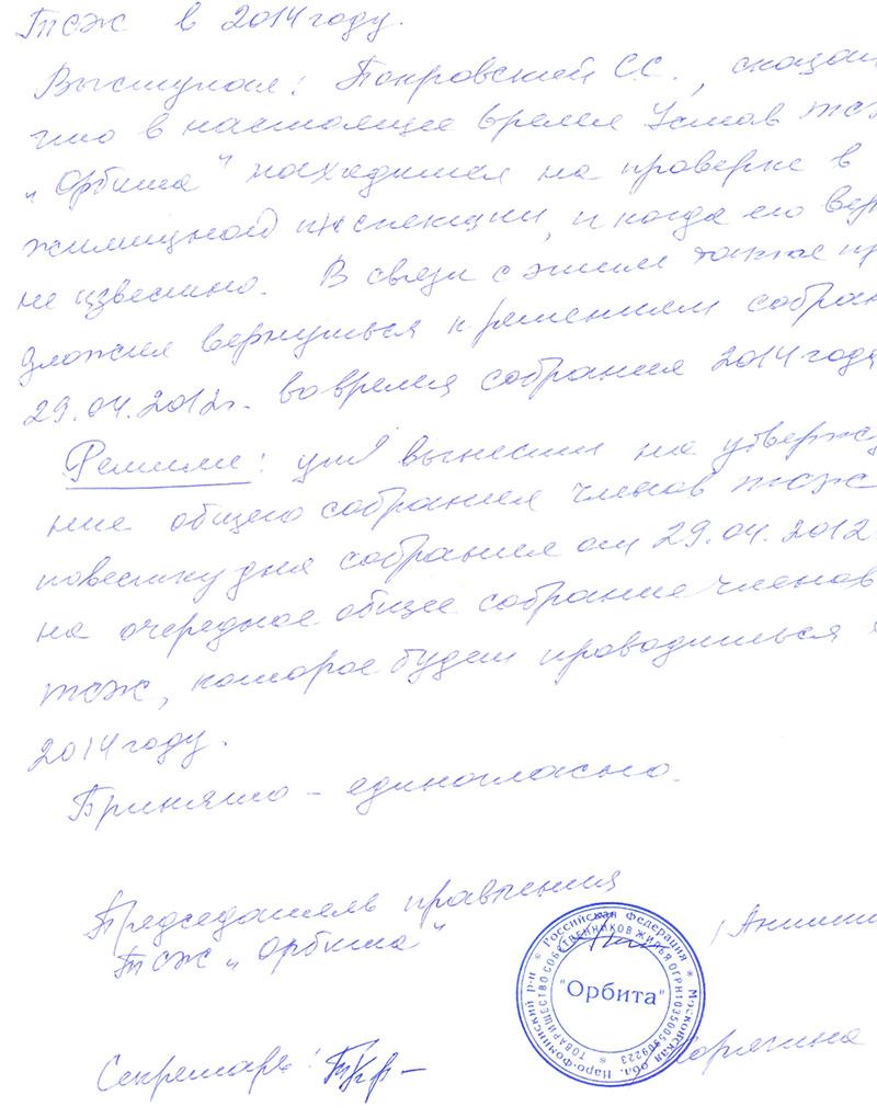 Протокол №3 Заседания вновь избранного правления от 07.07.2013 г.