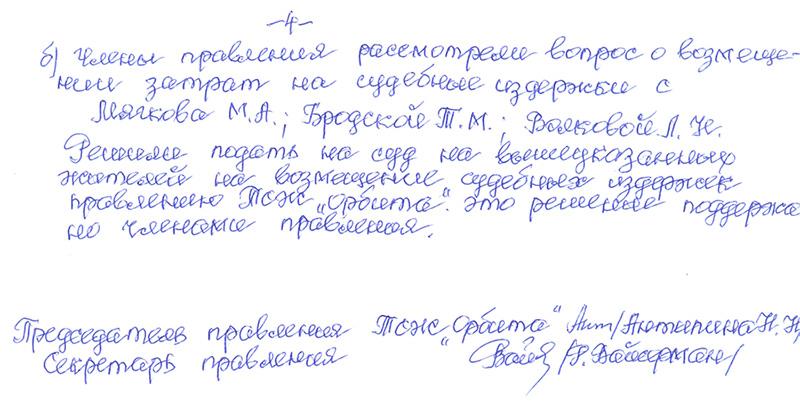 Протокол №4 Заседания вновь избранного правления от 06.10.2013 г.