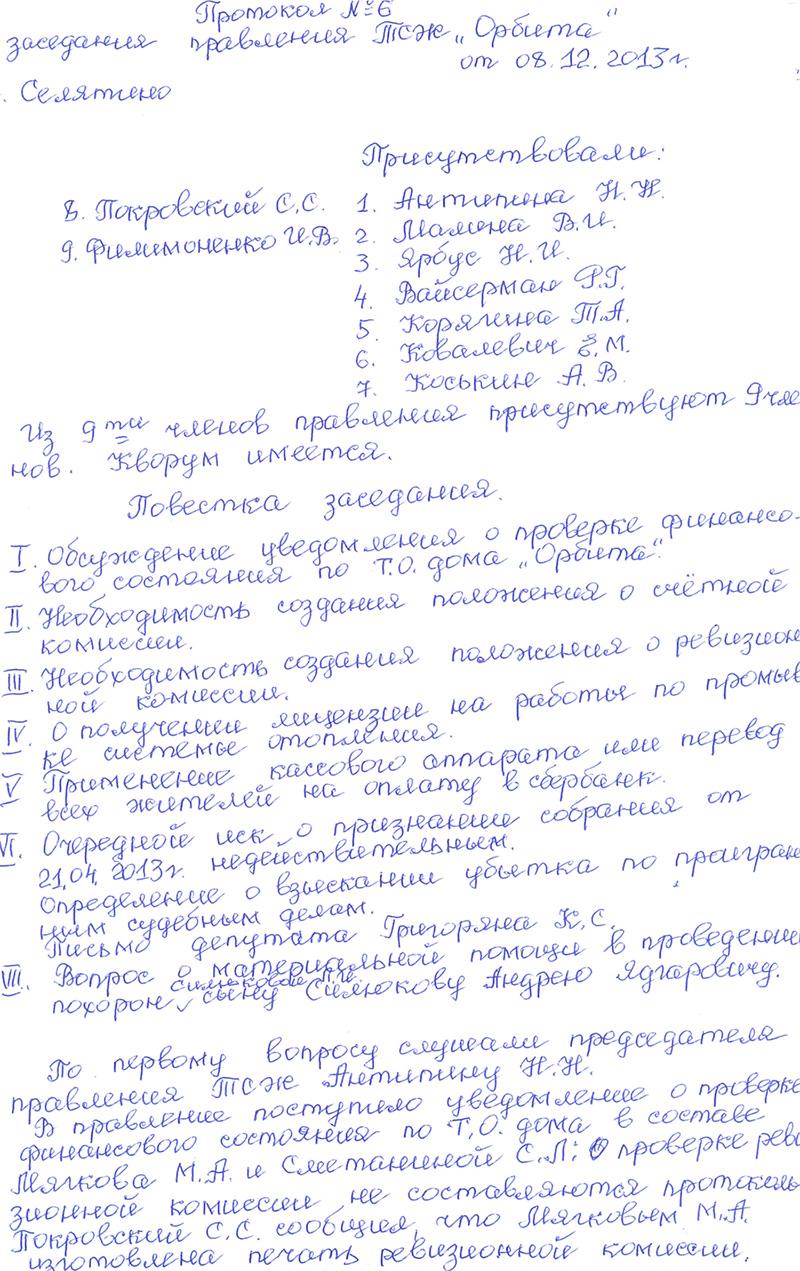 Протокол №4 Заседания вновь избранного правления от 08.12.2013 г.