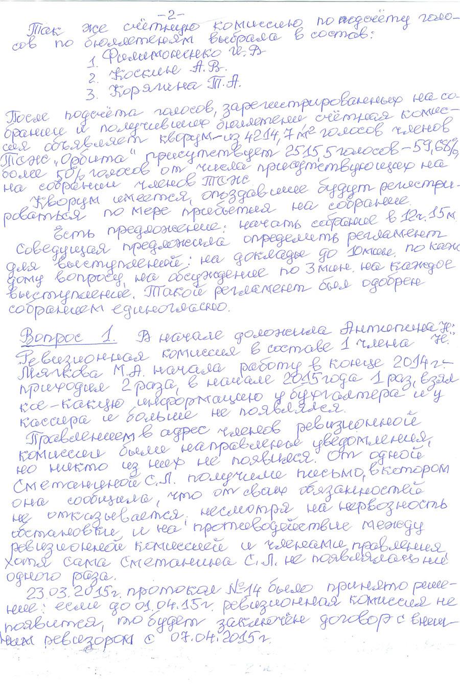 Протокол годового собрания 2015 2