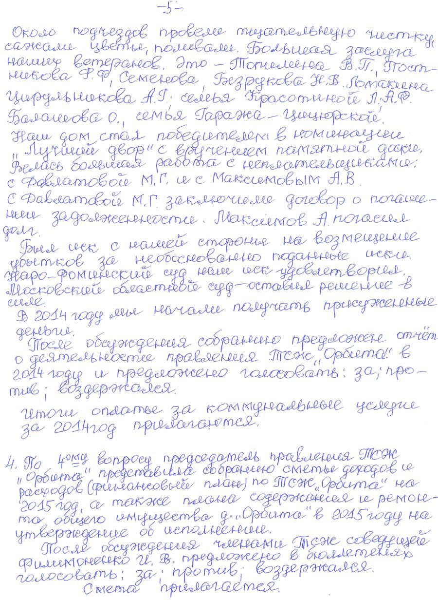 Протокол годового собрания 2015 5