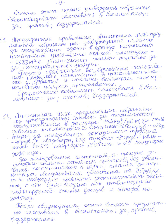 Протокол годового собрания 2015 9