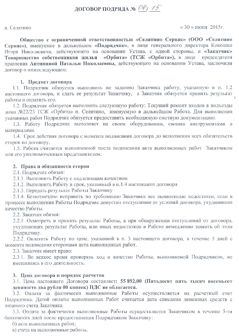договор-0415-стр1