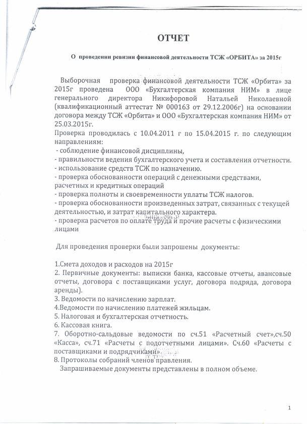 Отчет ревизии фин деят 2015 - 001