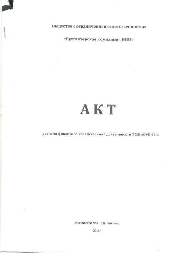 1 АКТ ревизии финансово-хозяйственной деятельности ТСЖ 2016