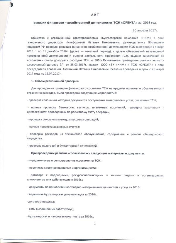 2 АКТ ревизии финансово-хозяйственной деятельности ТСЖ 2016
